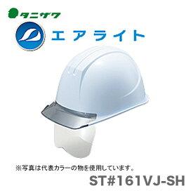 【オススメ】〈タニザワ〉 保護帽(ヘルメット) ST#161VJ-SH