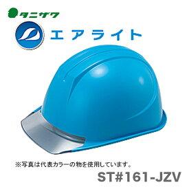 【オススメ】〈タニザワ〉 保護帽(ヘルメット) ST#161-JZV