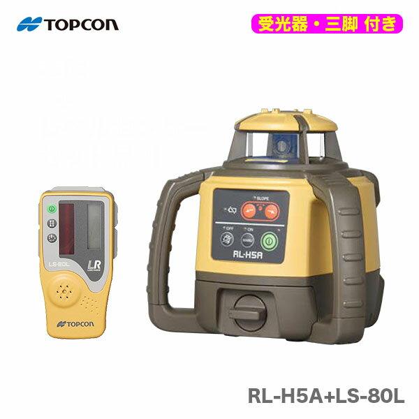 【送料無料】TOPCON / トプコン ローテーティングレーザー RL-H5A+LS-80L〈本体+受光器+三脚付き〉【1年保証付】