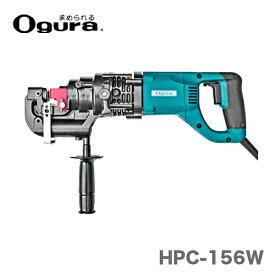 【オススメ】〈オグラ〉 電動油圧パンチャー HPC-156W