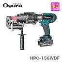 【オススメ】〈オグラ〉 電動油圧パンチャー(コードレスパンチャー) HPC-156WDF