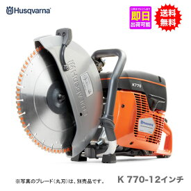 【ハスクバーナ】K770 パワーカッター 12インチ【送料無料】ブレード別売