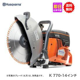 【ハスクバーナ】K770 パワーカッター 14インチ【送料無料】ブレード別売