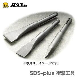【超特価】【新品】【数量限定】 〈ハウスビーエム〉ショートスケーリングチゼル ZSC-140