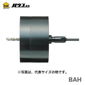 【超特価】【オススメ】〈ハウスビーエム〉塩ビ管用ホルソー BAH-170
