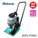 【代引不可】〈三笠産業〉 プレートコンパクター MVC-F30H〔小型・軽量〕【新製品】