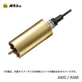 【超特価】【オススメ】〈ハウスビーエム〉スーパーハードコア ボディ AMB-310