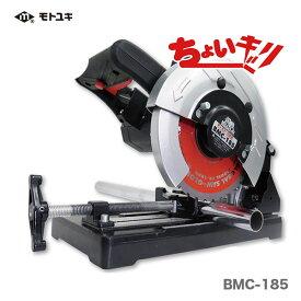 【オススメ】〈モトユキ〉チップソー切断機 ちょいキリ BMC-185