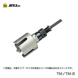 【超特価】【オススメ】〈ハウスビーエム〉ツーバイマスホルソーフルセット TM-160