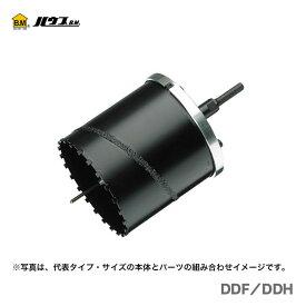 【超特価】【オススメ】〈ハウスビーエム〉ドッカンコアヘッド DDH-170