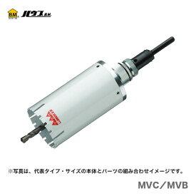 【超特価】【オススメ】〈ハウスビーエム〉マルチ兼用コアドリルフルセット MVC-160