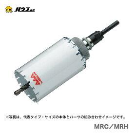 【超特価】【オススメ】〈ハウスビーエム〉マルチリョーバコアヘッド MRH-65