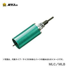 【超特価】【オススメ】〈ハウスビーエム〉マルチレイヤーコアドリル ボディ MLB-70