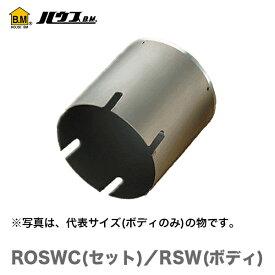 【オススメ】〈ハウスビーエム〉ラジワン換気コアドリル ROSWC-1116