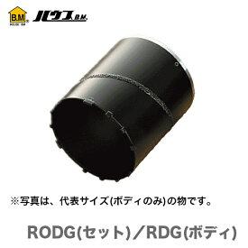 【オススメ】〈ハウスビーエム〉ラジワン換気コアドリル RODG-1116