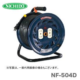 【オススメ】日動工業(株)電工ドラム(標準型)NF-504D