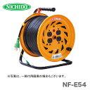 【超特価・新品・数量限定】日動工業(株)電工ドラム(標準型)アース付 NF-E54