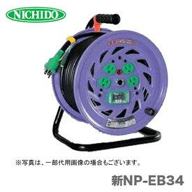 【超特価・新品・数量限定】日動工業(株)電工ドラム(標準型) アース付 30m 漏電保護 新NP-EB34