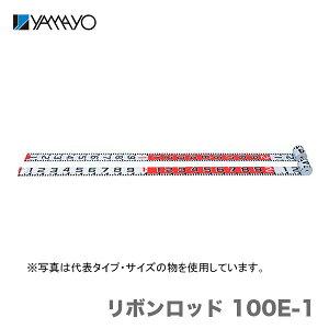 【オススメ】〈ヤマヨ〉リボンロッド100E-1 20m R10A20