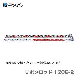 【オススメ】〈ヤマヨ〉リボンロッド120E2 5m R12B5