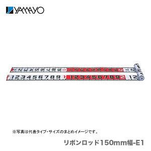 【数量限定】【オススメ】〈ヤマヨ〉リボンロッド150mm幅 150-E1 10m R15A10
