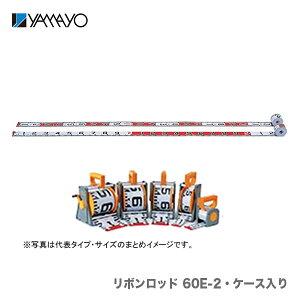 【数量限定】【オススメ】〈ヤマヨ〉リボンロッド60mm幅 60-E2 ケース入・20m R6B20M