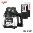 【受光器2個付き】 マイゾックス 自動整準レーザーレベル MJ-300 (受光器2個・ロッドクランプ・三脚・ケース付)【超…