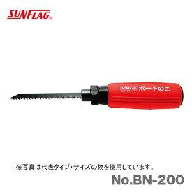 【オススメ】【数量限定】〈SUNFLAG〉ボードのこ No.BN-200