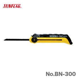 【オススメ】【数量限定】〈SUNFLAG〉石膏ボード用のこ 本体 No.BN-300