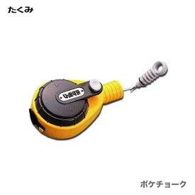 【オススメ】〈たくみ〉ポケチョーク No.2150