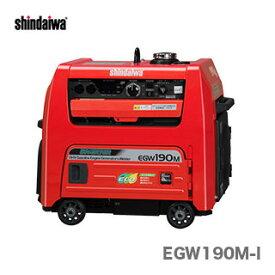 〈新ダイワ〉発電機 兼用 エンジン溶接機 EGW190M-I【代引不可・車上引き渡し品】