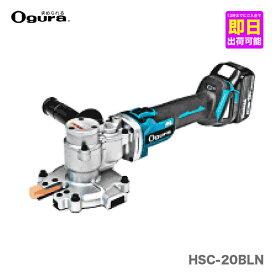 【オススメ】〈オグラ〉 コードレスツライチカッター HSC-20BLN(6.0Ah)