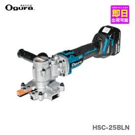 【オススメ】〈オグラ〉 コードレスツライチカッター HSC-25BLN(6.0Ah)