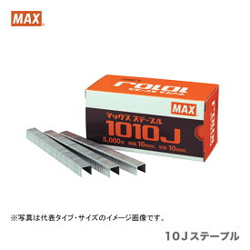【オススメ】【限定特価】マックス Jステープル 1008J 〔1箱・5000本入〕