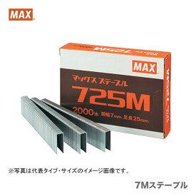 【オススメ】【限定特価】マックス Mステープル 713M 〔1箱・2000本入〕