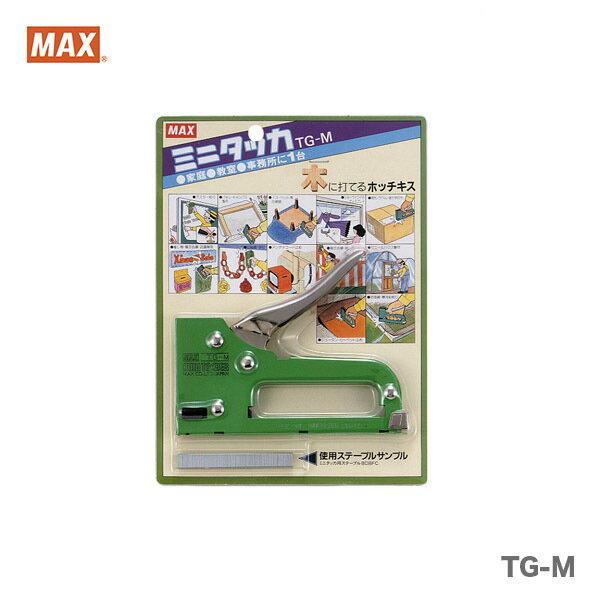 【オススメ】【限定特価】マックス ミニタッカ TG-M