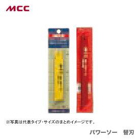 【オススメ】【新着商品】〈MCC〉パワーソー 替刃 PSE1140A