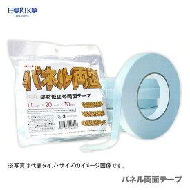 【超特価】〈ホリコー〉パネル両面テープ PT-555