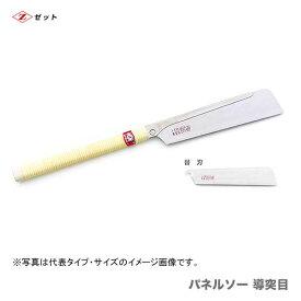 【オススメ】【超特価】 〈ゼット〉  パネルソー 導突目 本体 7029