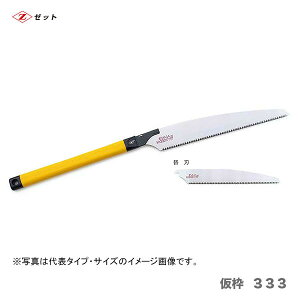 【オススメ】【超特価】 〈ゼット〉  ゼットソー  仮枠  333 替刃 15015