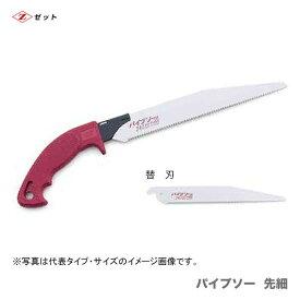 【オススメ】【超特価】 〈ゼット〉 パイプソー 先細 替刃 8037