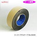 【オススメ】【ケース販売】〈スリオンテック〉 スーパーブチルテープ No.9244 片面 50mm×20m〔1ケース・16巻入〕