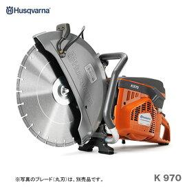 【ハスクバーナ】K970 パワーカッター 14インチ【送料無料】