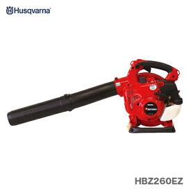 【ゼノア】エンジン式ハンディブロワ HBZ260EZ【送料無料】