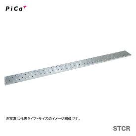 【代引不可】【オススメ】〈ピカ〉片面使用型足場板 STCR-124【大型・重量物】事前お問い合わせ品