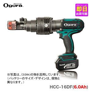 【オススメ】〈オグラ〉 充電式鉄筋カッター(コードレスバーカッター) HCC-16BL(6.0Ah)