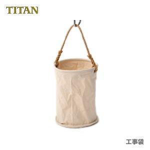 【オススメ】〈サンコー〉白・綿帆布製バケツ 工事袋