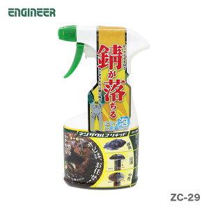 【オススメ】〈エンジニア〉ネジザウルスリキッド泡タイプ ZC-29