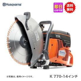 【ハスクバーナ】K770 パワーカッター 14インチ【送料無料】ハスク純正高級ブレード 420 14インチ(1枚)付き  (※写真のブレードとは異なります。)