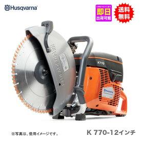 【ハスクバーナ】K770 パワーカッター 12インチ【送料無料】ハスク純正高級ブレード M620 12インチ(1枚)付き  (※写真のブレードとは異なります。)